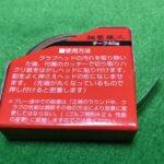 ゴルフクラブを自分にピッタリに調整する方法 鉛の貼り方の極意を伝授します!