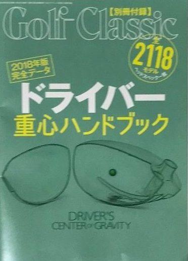 「重心ハンドブック」で自分に最適なドライバーを見つけましょう! その活用法とは!?